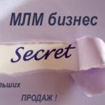 3 секрета больших продаж в МЛМ бизнесе.