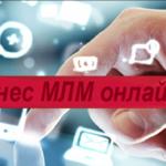 Бизнес МЛМ онлайн – это реальность!
