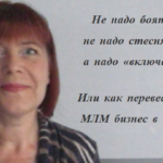 Как перевести свой МЛМ бизнес в онлайн.