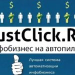 Джастклик (JustClick) – сервис почтовых рассылок электронных писем.